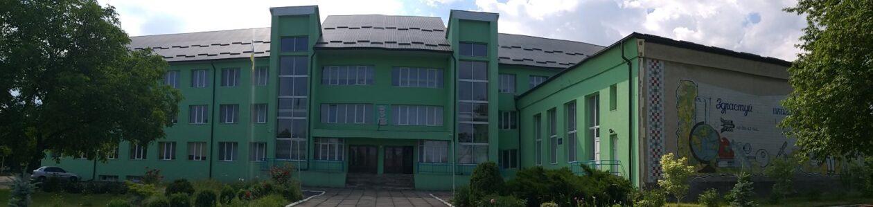 Іспаський ЗЗСО І-ІІІ ст. ім. М. Марфієвича